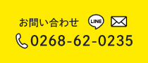 おといあわせ 0268-62-0235
